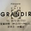 🍰「GRANDIR グランディール」転勤前最後の🎂 ☆スタンプカード☆ 🐶