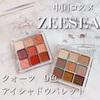【中国コスメ】ZEESEAのアイシャドウパレットがかわいすぎる♡♡♡