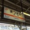 三重県松阪市で有名な物とは…