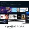 Amazon Prime Videoチャンネルが日本でも開始 J SPORTSやナショジオ、ファミ劇Neoプラスなど20チャンネル