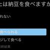 【アンケート!】あなたは納豆を食べますか?