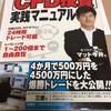 CFDの中古本を購入しました。