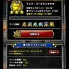 level.1148【雑談・ガチャ】無制限のマスターズGPとガチャ
