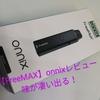 【FreeMAX】onnix(オニックス)レビュー クリアロレベルのPODに感動