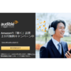 【10/11まで】Amazonの『本を聴く』サービス「Audible」が2ヶ月無料!【過去利用者も対象】