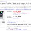 MacbookPro16インチが値下がり傾向