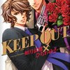 33.KEEP OUT/如月弘鷹