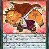 【遊戯王】キングベアー高騰!