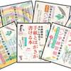30日できれいな字が書けるペン字練習帳特別版発売!