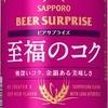 ファミマ、サークルK・サンクス限定ビール『サッポロ ビアサプライズ 至福のコク』
