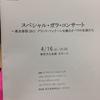 音楽の楽しみ。オペラガラ 東京・春・音楽祭