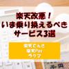 【楽天改悪】今すぐ乗り換えるべき楽天サービス3選