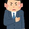 【日常】リワークと緊張