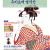 パフォーマーKANAさんの韓国公演