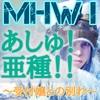【MHWI】亜種と相棒交代と【メイン】