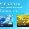 関西空港(伊丹空港)を利用するならKIX-ITMカード! 事前申し込みを行いました!