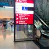 桃園空港ターミナル2《プライオリティーパスで入れるプラザ プレミアム ラウンジ》