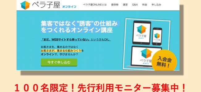 オンライン学習講座『ペラ子屋ONLINE』のモニター募集開始! 〜いつでもどこでもページ作成とWEBマーケティングを学べる社会づくりを〜