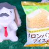 【メロンパンアイス】ファミリーマート 4月21日(火)新発売、ファミマ コンビニ スイーツ 食べてみた!【感想】