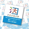 【日記】2018年1月6日(土)「こすぎの大学」