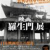 国立映画アーカイブへ「羅生門」展を見にいく(10月13日)。