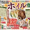 企画 サブテーマ ホイル焼き エコス 9月8日号