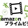【2018年版】Amazonプライムビデオのクソ面白い日本ドラマ