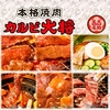 【オススメ5店】愛知県その他(愛知)にある韓国料理が人気のお店