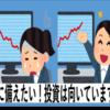 【無料鑑定】将来に備えたい!投資は向いていますか?