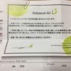 ソラシドエアの特典航空券を発券してみた!