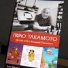 ディズニーアニメの創生期を作ったイワオ・タカモトは日本アニメの先駆者だ。