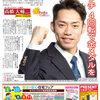 読売ファミリー2月5日号インタビューはフィギュアスケート選手「高橋大輔」さんです。