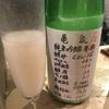 【香りと泡のプロトンビーム】亀泉、CEL-24純米吟醸活性にごり生原酒の味。