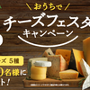 【オープン懸賞】おうちでチーズフェスタキャンペーン