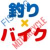 【バイク向けクーラーボックス特集】バイクに積載しやすいクーラーボックスは?