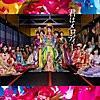 2016~2017年AKB48楽曲から10曲お気に入りを選んでみた。