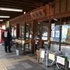 道の駅 名田庄の営業時間やそばメニューこちら!自然薯の効能も凄い!