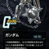 【ガンダム】ガンダムを購入&コンテナから格闘補正Lv3【バトルオペレーション2】