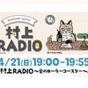 追いかける緊張感がなくなったねぇw:村上RADIO第5回