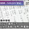 沖縄戦から74年、今まで「不明」とされていた「開南中学校学徒隊」の資料が国立公文書館から「発見」される