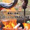 焚き火で焼いたニジマスの塩焼きは最高に美味かった