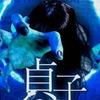 映画【貞子3D】シリーズ2作品をまとめて紹介