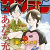 【サンデー感想】週刊少年サンデー2017年35号