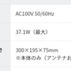 💻 WXR-5950AX12 の消費電力