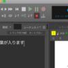 (Digital Performer)プロジェクトノートと歌詞ウインドウ