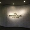 【SPG】シェラトン都ホテル大阪に出張で宿泊!コンフォートプレミアムツインへアップグレードされた!