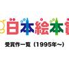 日本国内で出版された絵本に贈られる「日本絵本賞」受賞作品をすべて紹介