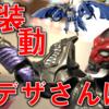 装動でデザストがおさんぽ!? ダークレイダー&ジェノサイダー詳細解禁!!