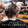 こんな時だからこそ電動のバリカン!子供の髪もお父さんの髪も家でさっぱり切れちゃう・セルフカットにも。バリカンおすすめ11選