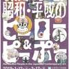 兵庫■1/12~3/17■Oh!マツリ☆ゴト 昭和・平成のヒーロー&ピーポー展